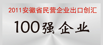 The Top 100 Private Enterprises on Export in Anhui Province