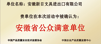 Public-satisfactory & Credible-quality Company in Anhui Province