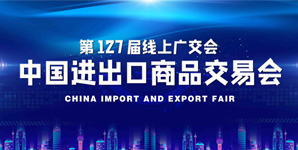 Prepare for Clouds Canton Fair